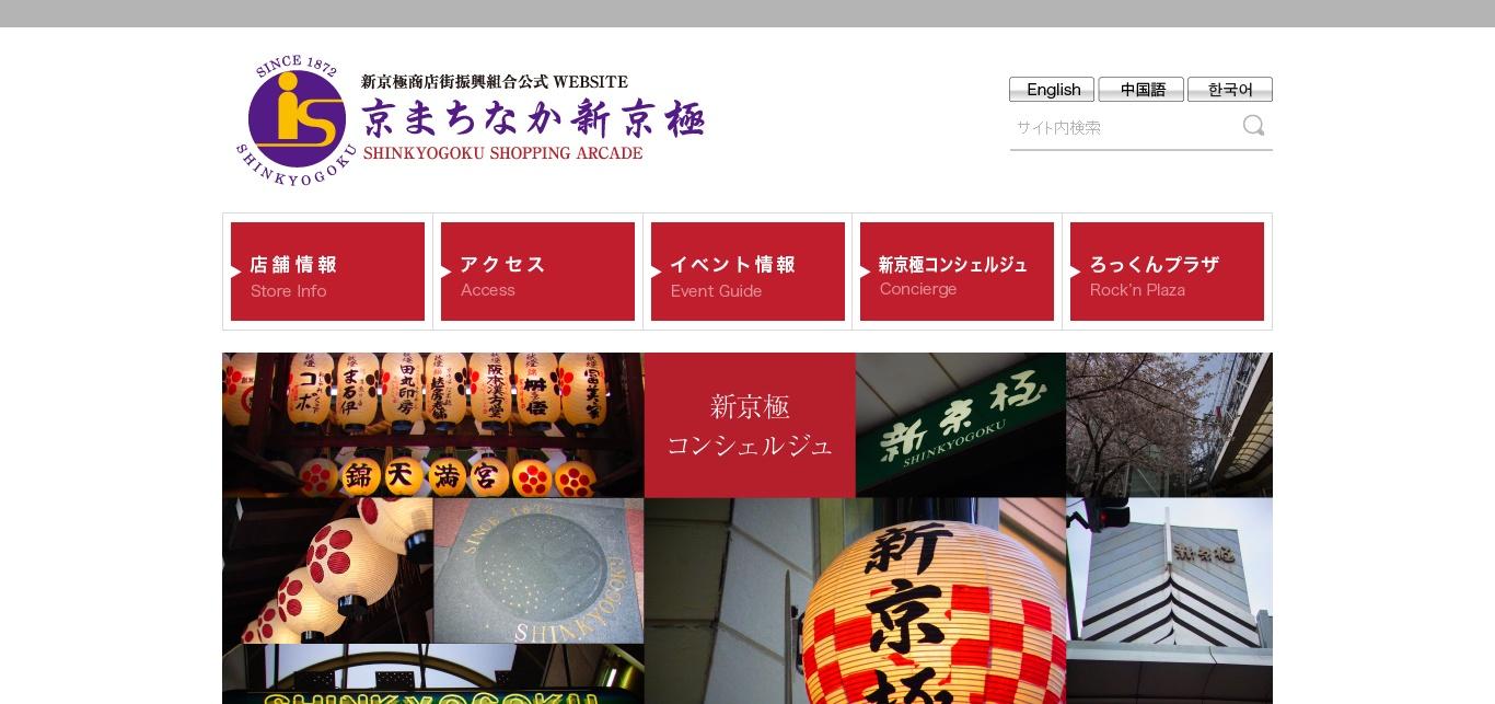 新京極商店街進行組合公式ウェブサイト