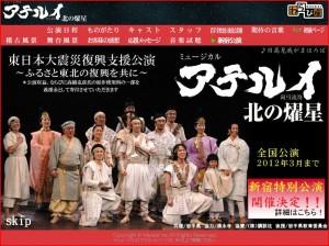 劇団わらび座創立60周年記念特別公演『アテルイ─北の燿星』