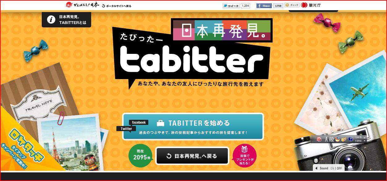 観光庁が「日本再発見。TABITTER」を公開しました。
