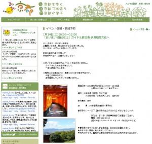 1月14日(土)10:00~12:00 「まいまい初詣2012」ガイド&参加者 伏見稲荷大社へ