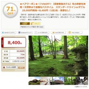 京都東急ホテルのペアステイ8,400円というクーポンが一休.COMから出てます!