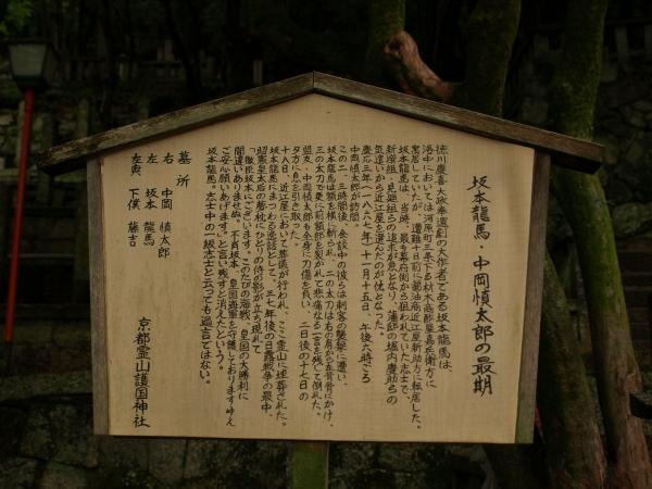 京都霊山 護国神社