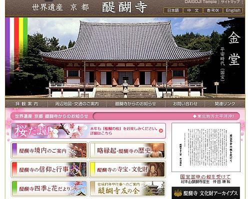 京都 世界遺産 醍醐寺
