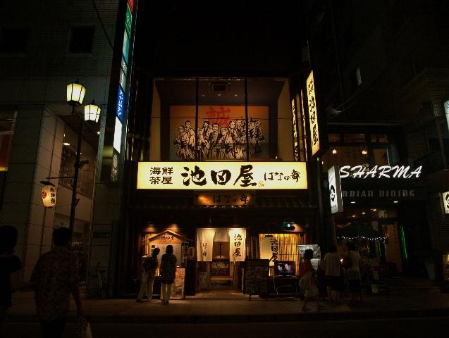 京都 池田屋正面写真