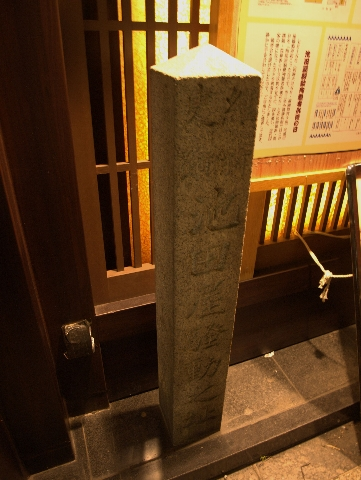 京都 池田屋まえの石碑
