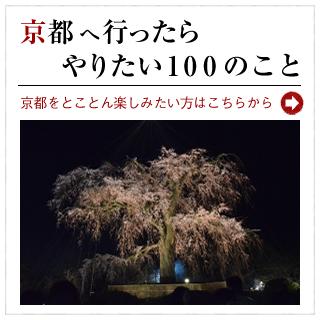 京都に行ったらやりたい100のこと