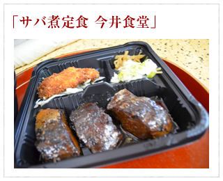 京都旅行に今井食堂「とんねるずのきたな美味い店」に紹介されたお店