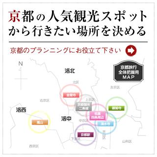 京都の人気観光スポットから行きたい場所を決める