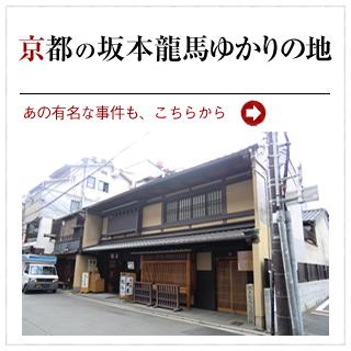 坂本龍馬 京都ゆかりの地