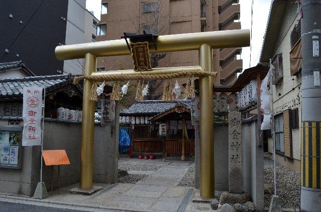 写真を見るだけでもご利益がありそうな、金運アップの京都の御金神社とお守り