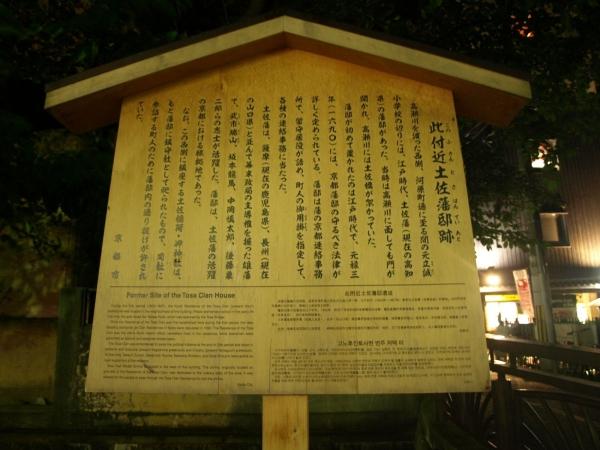 土佐藩邸跡碑