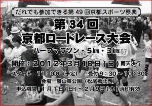 3月18日(日)第49回京都スポーツ祭典 第34回京都ロードレース大会