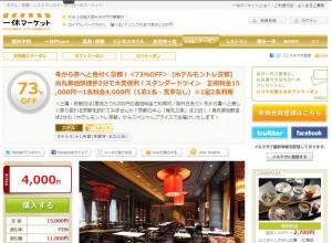 一休マーケット ホテルモントレ京都 クーポン