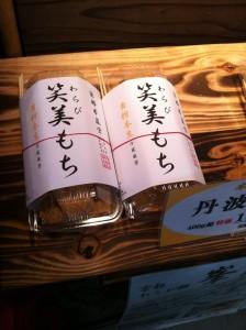 """「うまい!」京都嵐山 峯嵐堂さんの""""わらびもち"""""""