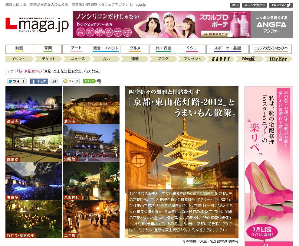 24時間遊べるウェブマガジン「Lmaga.jp」さんで、京都・東山花灯路-2012特集