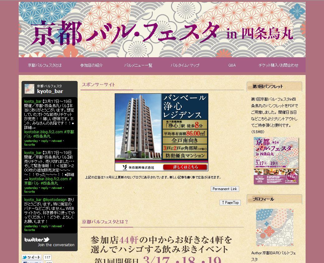 京都バル・フェスタ in 四条烏丸