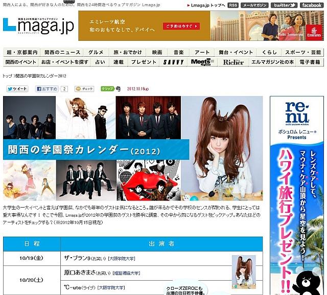 きゃりーぱみゅぱみゅやORANGE RANGEも!関西の学園祭カレンダー2012はLmagaでチェック!