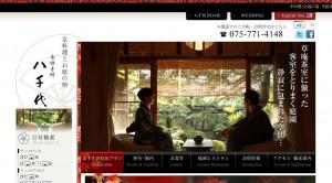 京料理とお庭の宿_南禅寺八千代