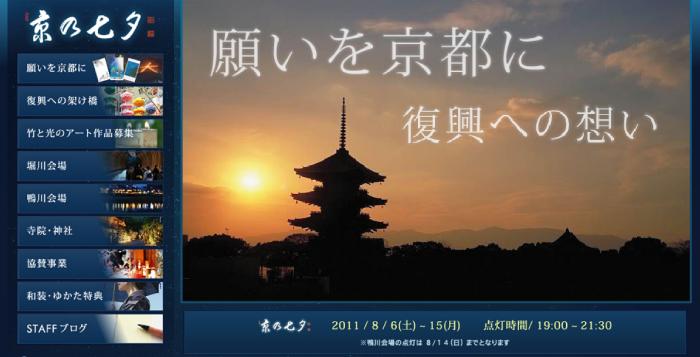 一年に一度、願いをこめて 「京の七夕」 8月6日(土)~15日(月)