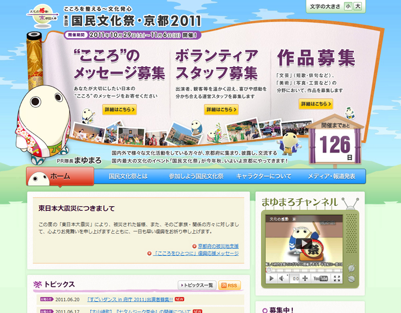文化の感動「第26回国民文化祭・京都2011」- こころを整える~文化発心