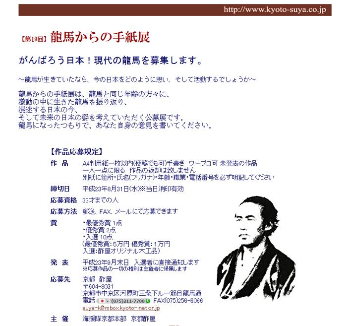 第19回 龍馬からの手紙展 「京都酢屋(すや)」様