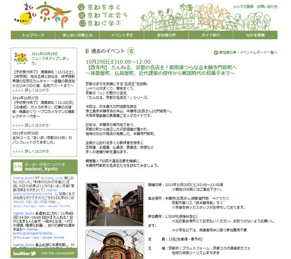 まいまい京都様 【京都観光・京都旅行なら京都デザイン.com】