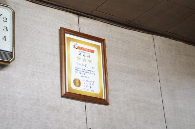 きたなシュランなレストランガイド_今井食堂