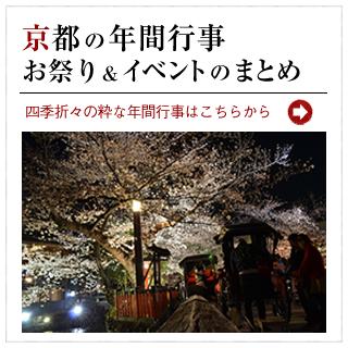 京都の年間行事、イベントのまとめ