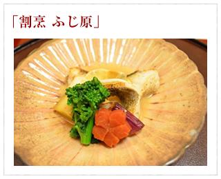 ミシュランにも選ばれた京都の名店「割烹 ふじ原」さんにてランチを!