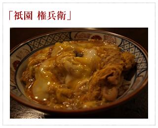 京都は祇園の権兵衛さんで「親子丼」をいただいてきた