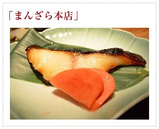 しみじみ京都を味わいたくて、京都まんざら本店で和食をセレクト。