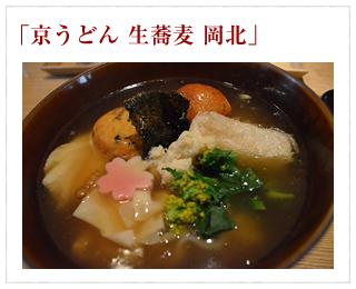 世界一うまい!京うどん 生蕎麦 岡北さんへ行ってきた!