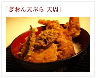 ぎおん天ぷら 天周さんのご紹介