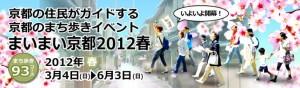まいまい京都 / 京都の住民がガイドする、京都のまち歩きイベント