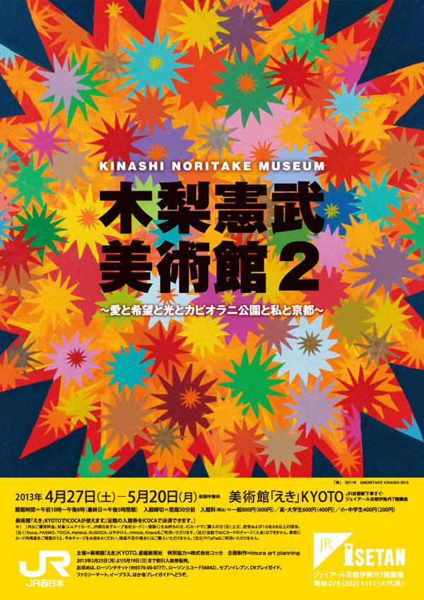 美術館「えき」KYOTO 木梨憲武個展