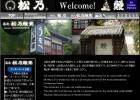 1万円あれば大満足な京都のお店!鰻の松乃鰻寮 (まつのまんりょう)