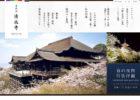清水寺(きよみずでら) | 京都