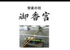 綾瀬はるか主演「八重の桜」で紹介|鳥羽伏見の戦いゆかりの地