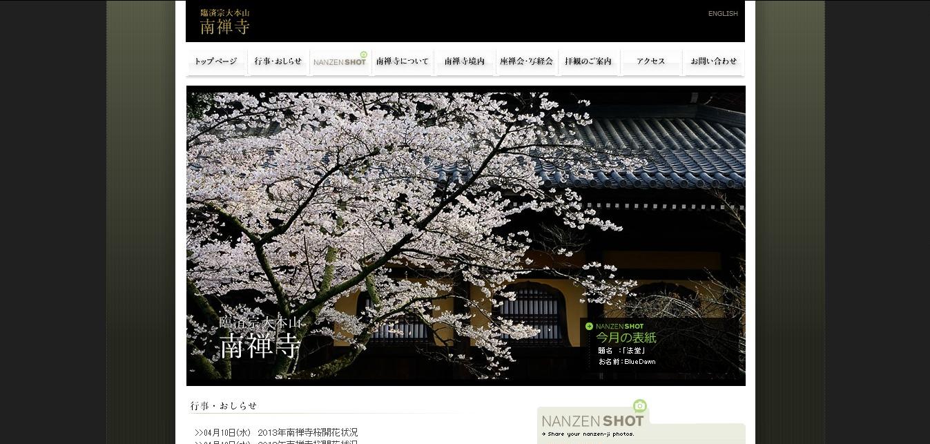www.nanzen.com (1)